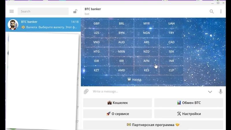 Как перевести деньги из qiwi-кошелька на биткоины через БОТ в Телеграме
