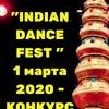 """Конкурс индийского танца """"INDIAN DANCE FEST"""""""