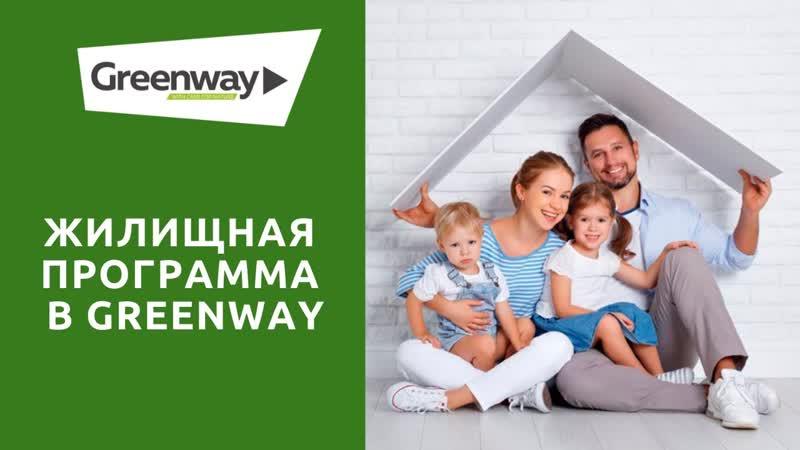 Гринвей жилищная программа Как получить свою квартиру за счёт компании Greenway