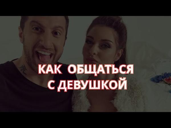 Амиран Сардаров Как общаться с девушкой Не сюсюкайся