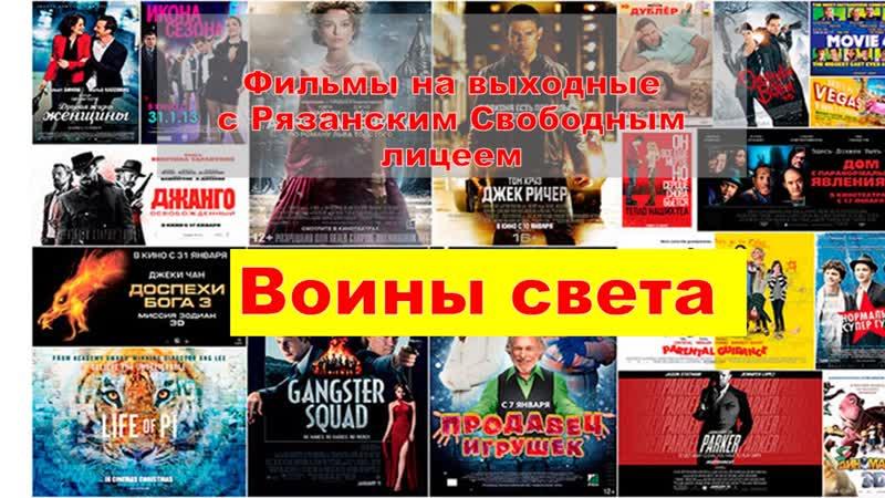 Воины света Фильм про вампиров и людей