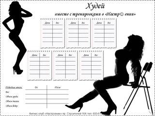 Календарь распечатать похудения