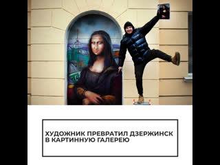 Уличная картинная галерея в Дзержинске