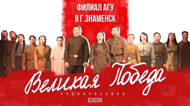 Филиал АГУ в г Знаменск Битва хоров Великая Победа