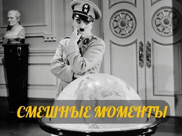 смешные моменты фильма Великий диктатор The Great Dictator 1940 TFM