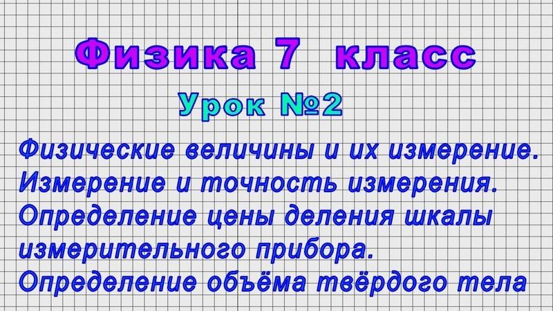 Физика 7 класс Урок№2 Физические величины и их измерение Измерение и точность измерения