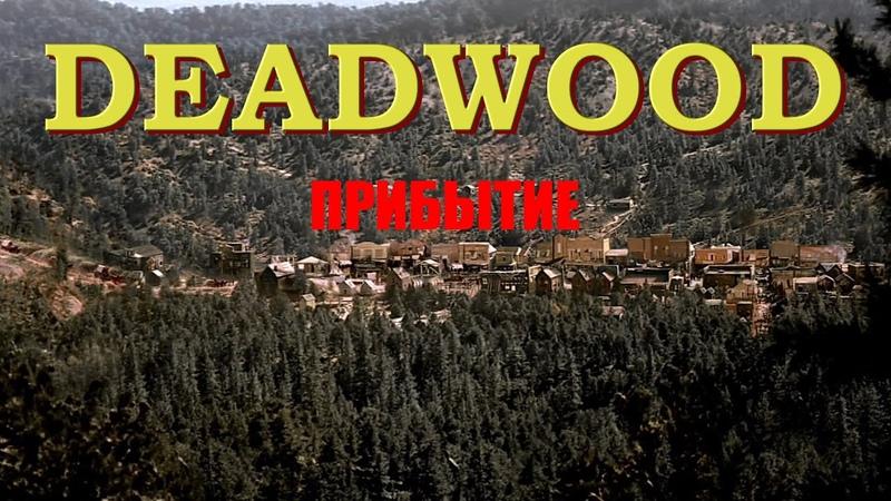 Deadwood Прибытие Буллока и Стара