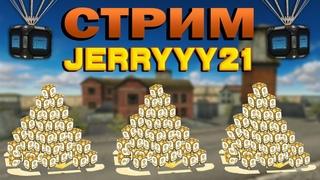 ТАНКИ ОНЛАЙН СТРИМ JERRYYY21! СПАСИ ГОЛДЫ! ГОЛДОПАДЫ! ТЕСТОВЫЙ СЕРВЕР! ЗЛП! TANKI ONLINE!