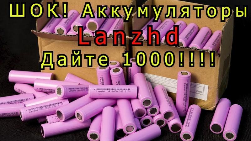 ШОК! Аккумуляторы 18650 Lanzhd 3300 мАч!! Дайте 1000 штук