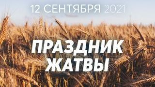 🔴 Праздник Жатвы  (11:00) ✝️ Церковь ЕХБ Волгоград