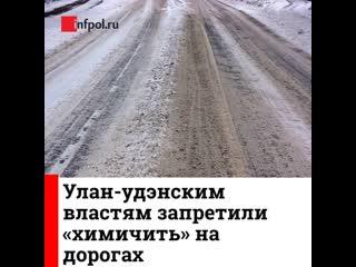 Улан-удэнским властям запретили «химичить» на дорогах.mp4