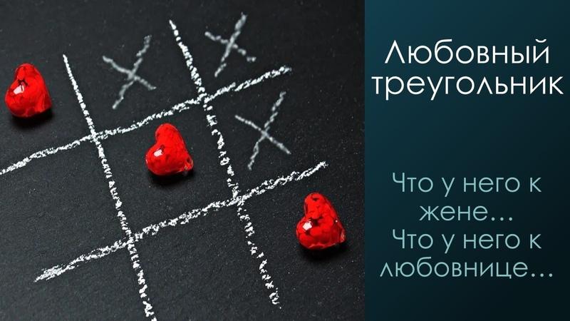 Общий расклад Любовный треугольник Что у него к жене Что у него к любовнице