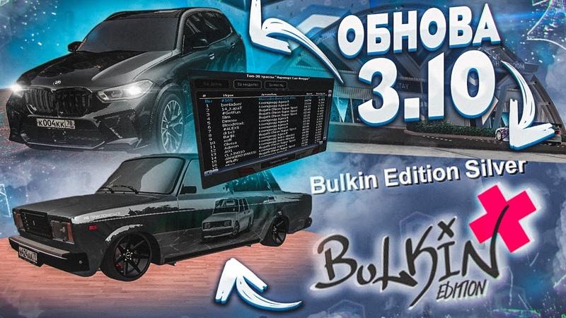 ОБНОВЛЕНИЕ 3 10 НОВЫЙ BMW X5M F95 БУЛКИН КЕЙСЫ MTA CCD PLANET