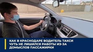 Как в Краснодаре водитель такси чуть не лишился работы из-за домыслов пассажирки
