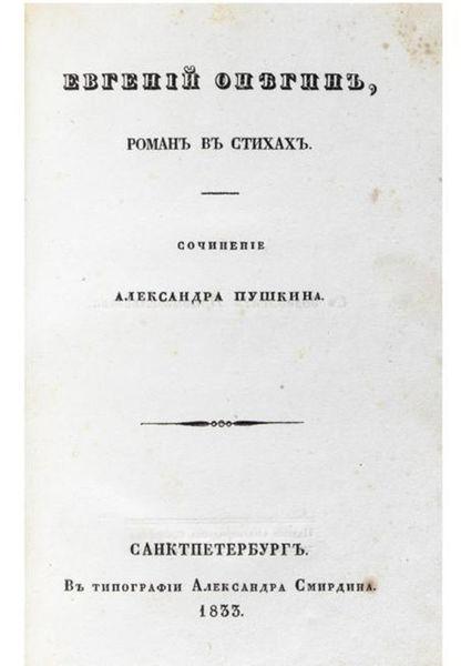 """Пушкин примерял для главной героини """"Евгения Онегина"""" имя Наташа, но отверг  у него меньше возможностей для рифмы, чем у Татьяны"""