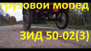 Трёхколёсный грузовой мопед ЗИД 50-02 #3/Сargo tricycle moped ZID 50-02