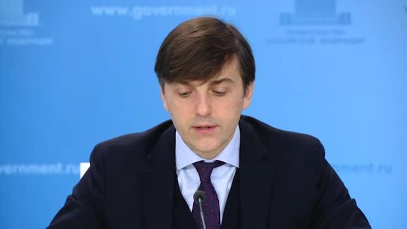 Брифинг Министра просвещения Сергея Кравцова 15 января 2021