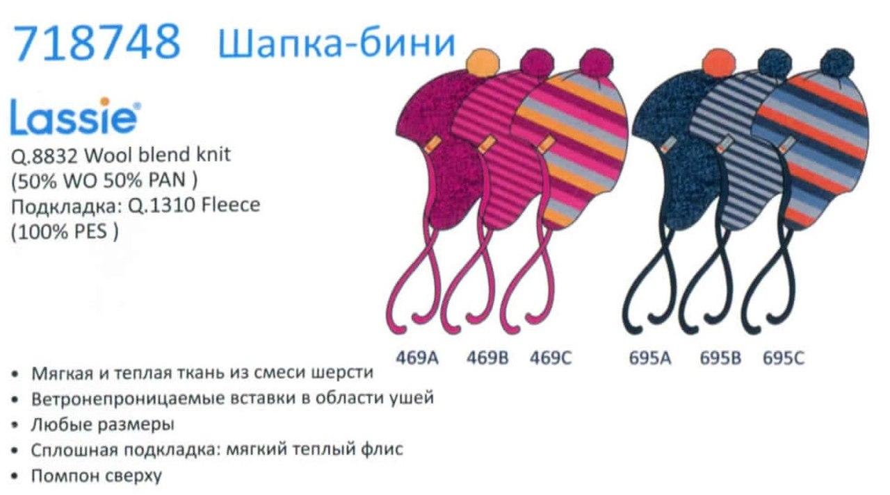 Шапка 718748-469C