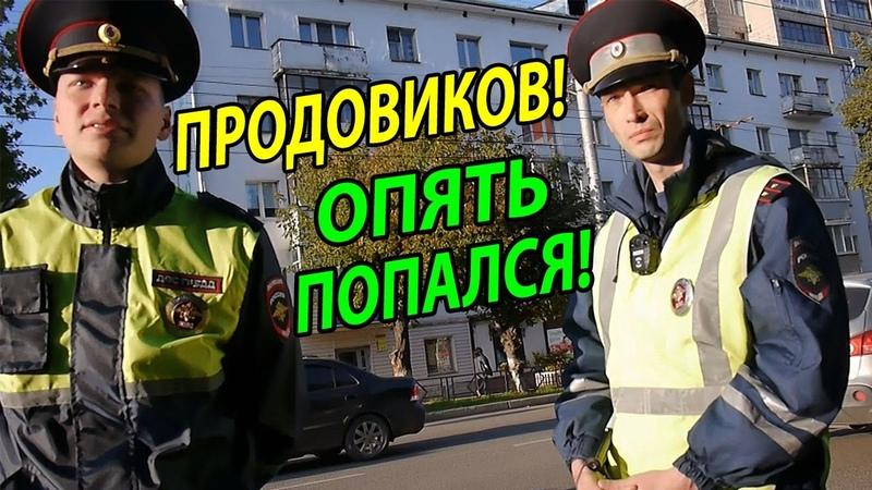 Операция Бестолковый инспектор внезапно ВСТРЕТИЛ инспектора ПРОДОВИКОВА на дороге и ОГОРЧИЛ его