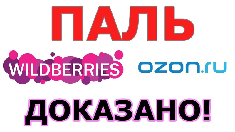 Паль на Wildberries и Ozon | ЖемАрт на Вайлдберриз и Озоне