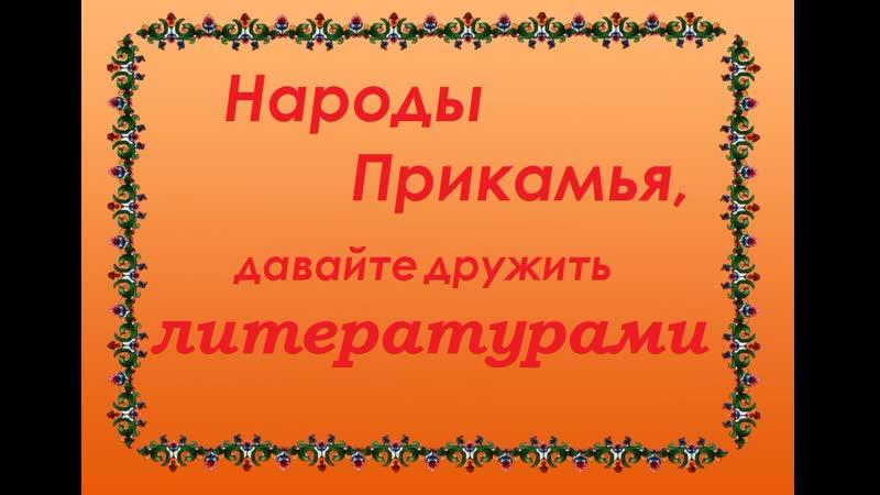 Коми пермяцкая сказка