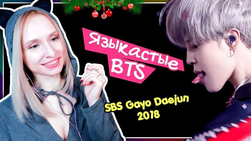 BTS SBS GAYO DAEJUN 2018 REACTON РЕАКЦИЯ KPOP ARI RANG