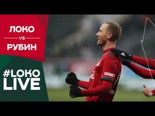 #LOKO LIVE // «Локо» – «Рубин» // Голы Влада Игнатьева и Антона Миранчука