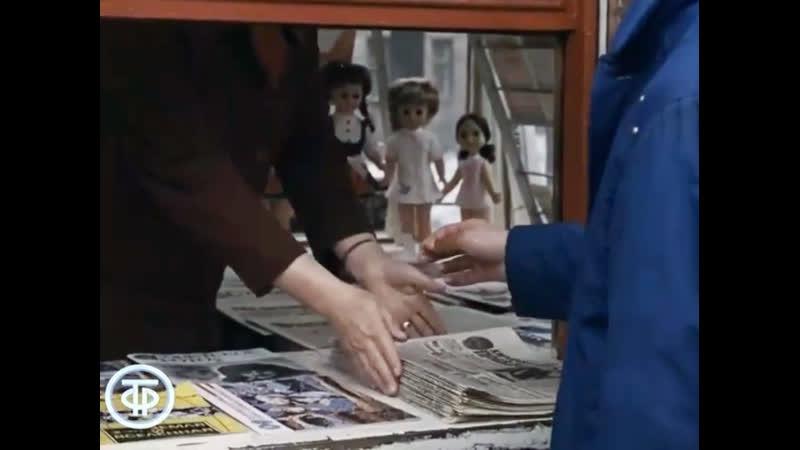 Киоск Союзпечать в городе Киров фрагмент док фильма Возмужание в пути На берегах Вятки 1977 год