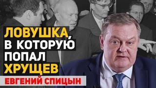 Почему номенклатура начала «пожирать» Хрущева. XXII съезд партии. Евгений Спицын