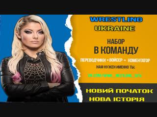 Wrestling Ukraine | Набр в команду озвучення / Набор в команду озвучки / Новий початок