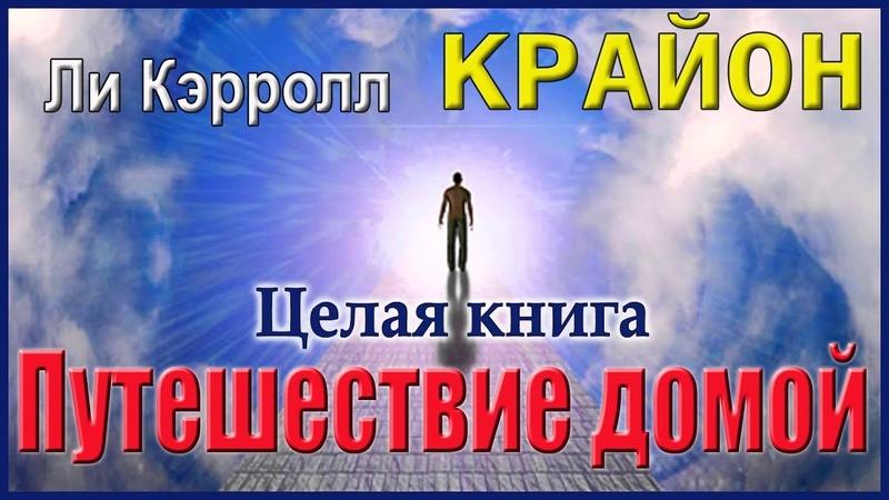 КРАЙОН Ли Кэрролл ПУТЕШЕСТВИЕ ДОМОЙ Аудиокнига Ченнелинг