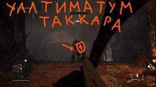 FarCry Primal Уллтиматум Таккара # 29