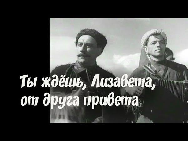 Лизавета Ты ждёшь Лизавета от друга привета Александр Пархоменко 1942