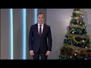 Новогоднее обращение врио Главы Мордовии Артёма Здунова