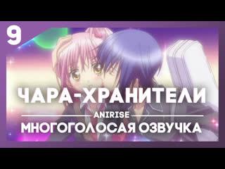 Озвучка AniRise Чара-хранители! 9 серия / Shugo Chara! (Многоголосая озвучка)