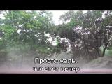 Дождь и я - Олег Ухналев (Subtitles) HD 1080