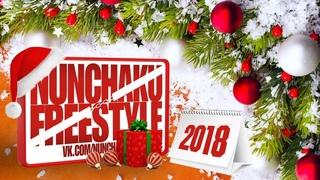 Поздравление с Новым Годом 2018 от группы Nunchaku Freestyle