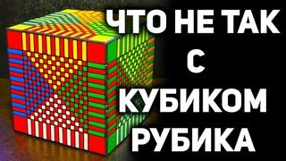 КУБИК РУБИКА - Главная Головоломка Планеты