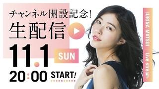 松井珠理奈 公式YouTubeチャンネル開設記念 生配信【アーカイブ】