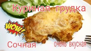 #ужин     НЕРЕАЛЬНО ВКУСНАЯ и СОЧНАЯ КУРИНАЯ ГРУДКА!!!