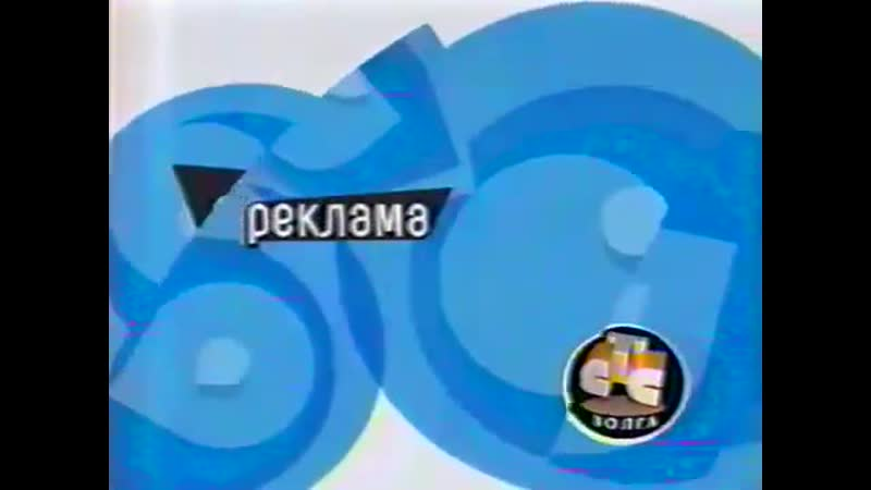 Рекламная заставка (СТС-ВОЛГА, 2002-2003)