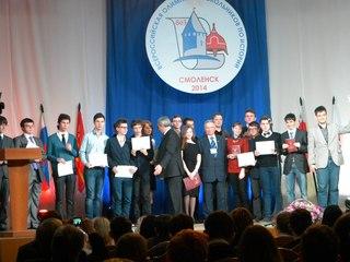ВОШ (история) - Смоленск 2014