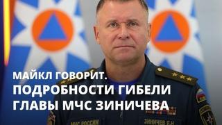 Подробности гибели главы МЧС Зиничева. Майкл говорит