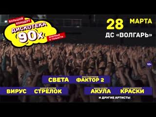 Дискотека 90х тольятти большой концерт