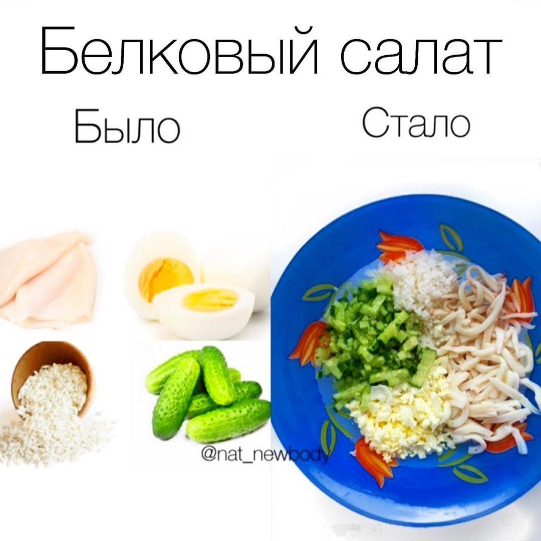 Белковый салатик