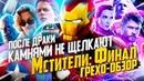 Грехо-Обзор Мстители Финал