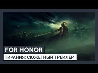 """For Honor  2-й сезон 4-го года """"Тирания"""" сюжетный трейлер"""