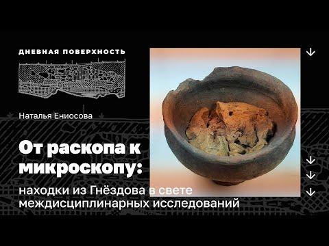 От раскопа к микроскопу находки Гнёздова в свете междисциплинарных исследований Наталья Ениосова
