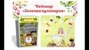 Зелёная кулинария Польза блюд из дикоросов Рецепт квашеной свеклы и холодника СРК