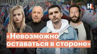 Noize MC, «Каста», Макаревич, Бортич, Чичваркин и другие за свободу Навальному